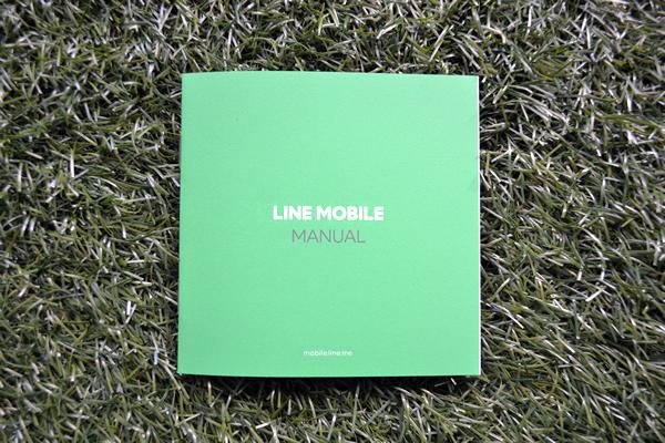 LINEモバイルのガイド