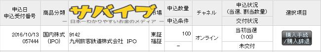JR九州IPO当選