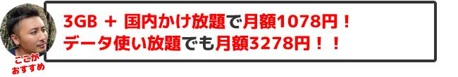 楽天モバイル「Rakuten UN-LIMIT」のおすすめポイント・月額2980円でデータ使い放題、国内通話が無料。しかも、先着300万人限定で一年間無料