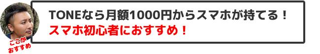 TONEのおすすめポイント・TONEなら月額1000円からスマホが持てる! 初心者におすすめ!