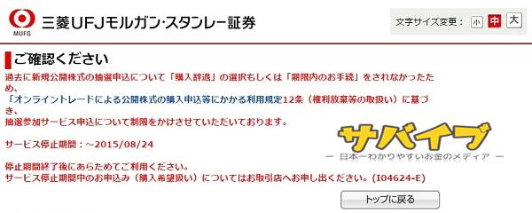 三菱UFJモルガンスタンレー証券 IPO当選ペナルティ