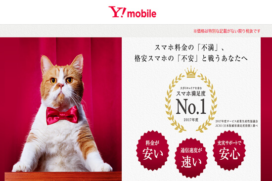 Y!mobileのキャプチャ