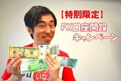 FXキャンペーン特別限定