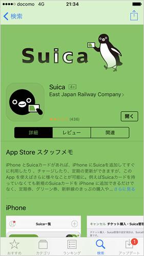 applepay-suica-autocharge1