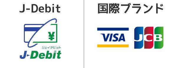 デビットカードの種類
