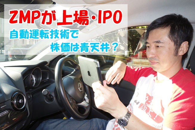 ZMP上場・IPO 自動運転技術で株価は青天井?
