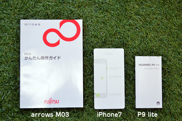 arrows M03、iPhone7、P9 liteの取扱説明書