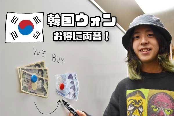 韓国ウォンをお得に両替