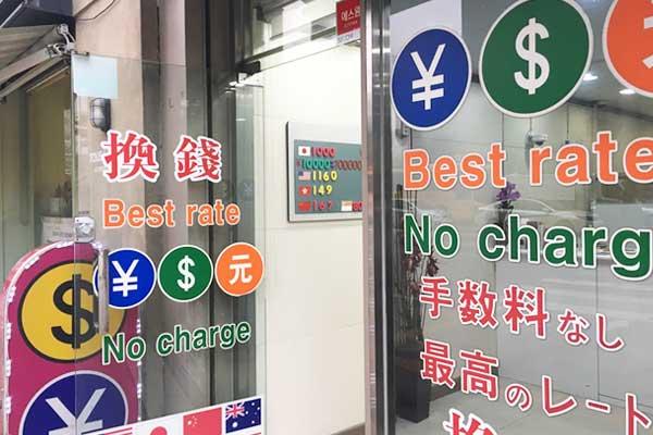 韓国の両替店