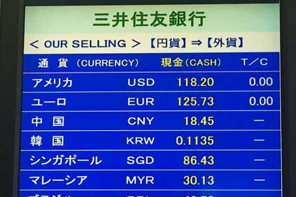 日本の空港で韓国ウォンを両替する