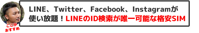 LINE、Twitter、Facebook、Instagramが使い放題!LINEのID検索が唯一可能な格安SIM