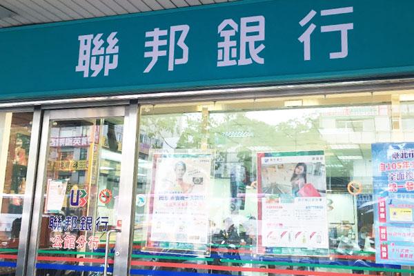 台湾で両替する手数料調査