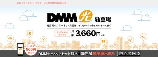 DMMキャンペーン01