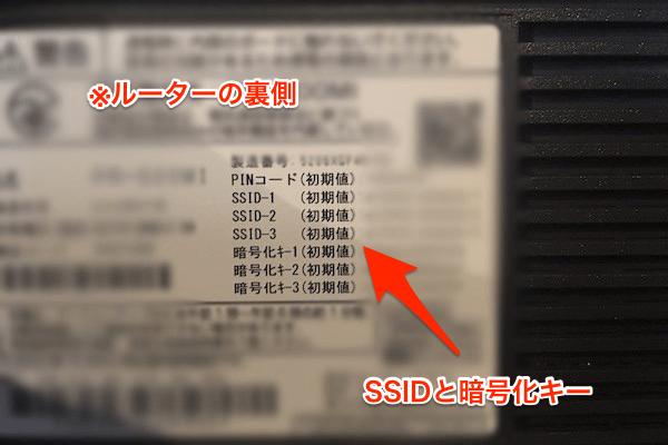 SSIDと暗号化キー