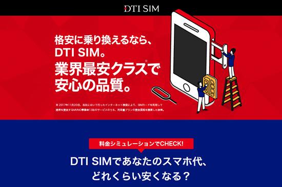 DTI SIMのキャプチャ