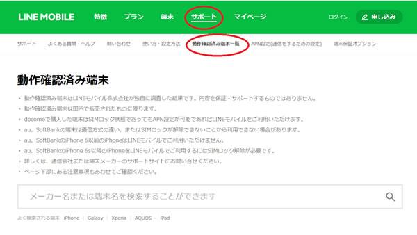格安SIM会社のホームページで動作確認端末のバージョンをチェックしましょう