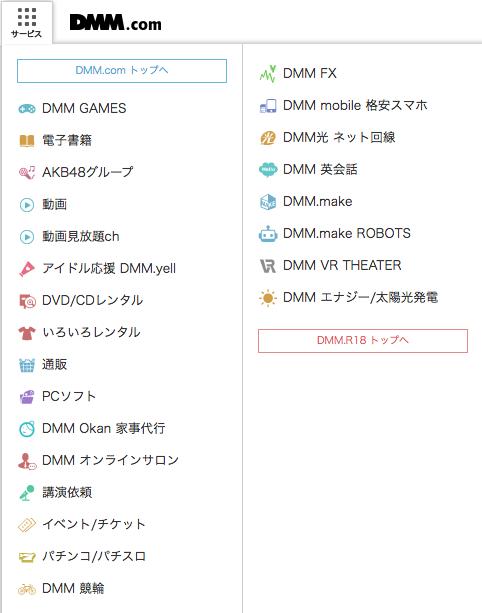 DMMサービス一覧