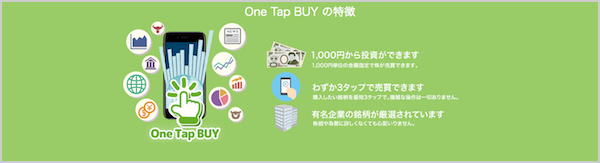 One Tap BUY03