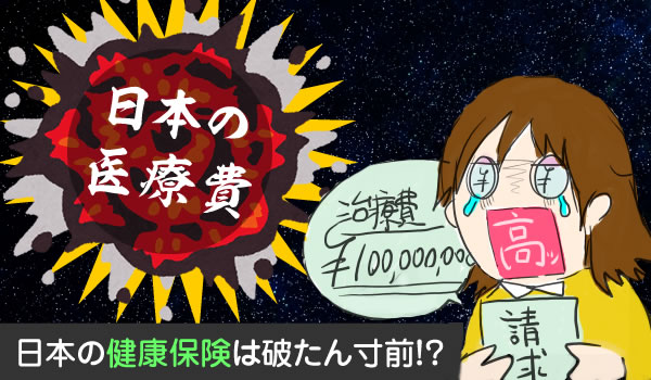 このままじゃ、日本の保険制度は破たん寸前?