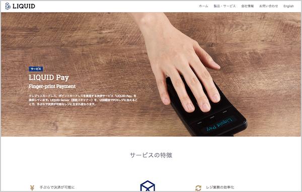 Liquid Pay02