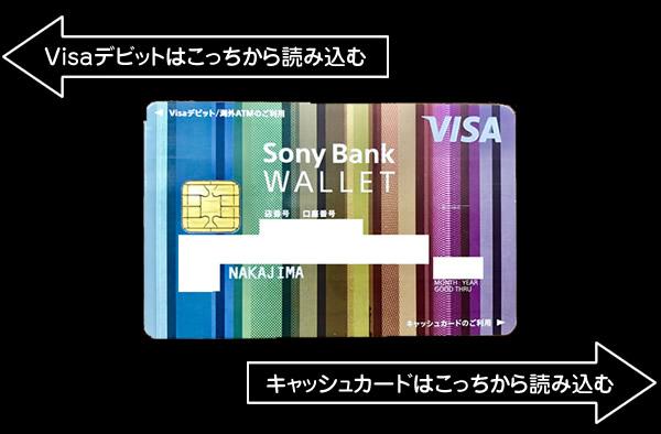 デビットカードとキャッシュカードは一体型なので向きを間違えないように