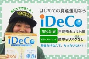 iDeCo比較|はじめての資産運用はiDeCo!女性にもオススメ