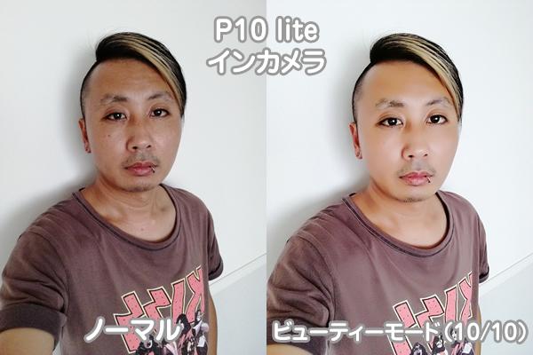 P10 Lite インカメラでビューティーモード