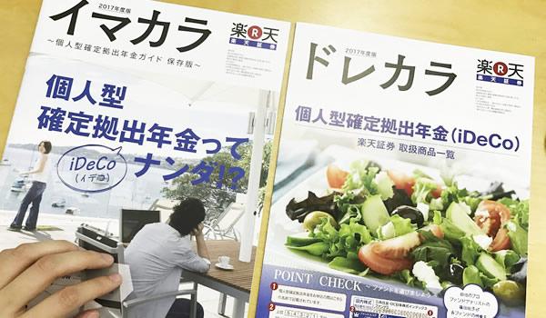 楽天証券のiDeCoガイドと取扱商品リスト