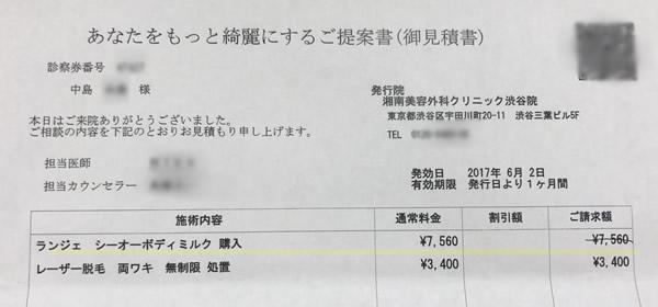 湘南美容クリニックの見積書に書かれていたローション