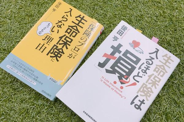 後田亨さんが描いた保険に関する本2冊