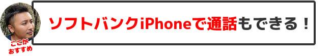 b-mobile Sのおすすめポイント・ソフトバンクiPhoneで通話もできる!
