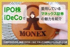 中島なかじがiDeCoとIPO株で愛用するマネックス証券のよさを語る