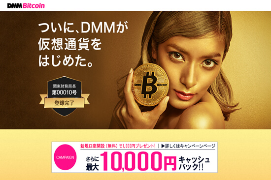 DMMビットコインのキャプチャ