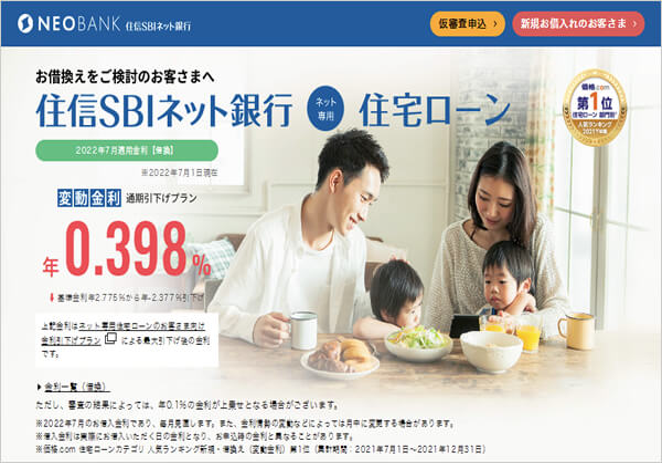 住信SBIネット銀行「ネット専用住宅ローン」のキャプチャ