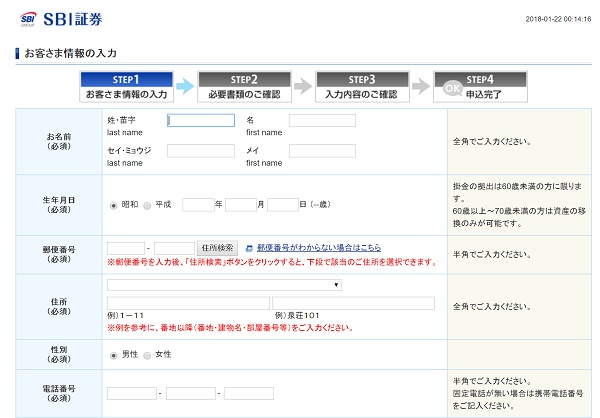SBI証券のiDeCo口座開設の入力画面