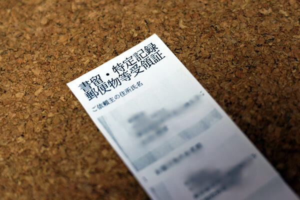 郵便局の特定記録