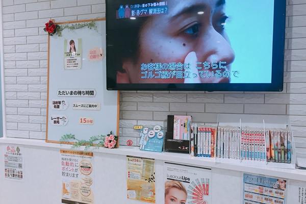湘南美容クリニック 渋谷院の待合室