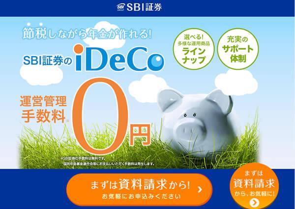SBI証券のiDeCo口座開設ページ