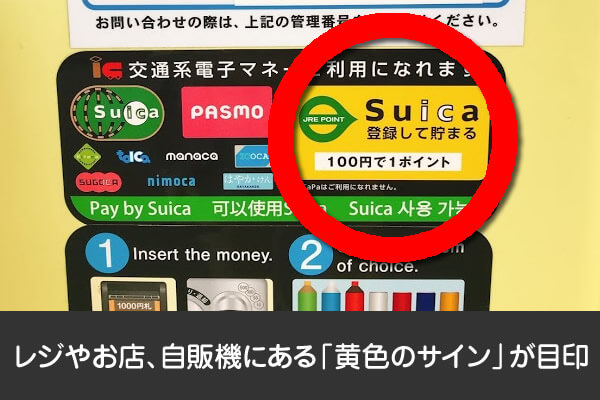 JRE POINT Suica加盟店の黄色のサイン