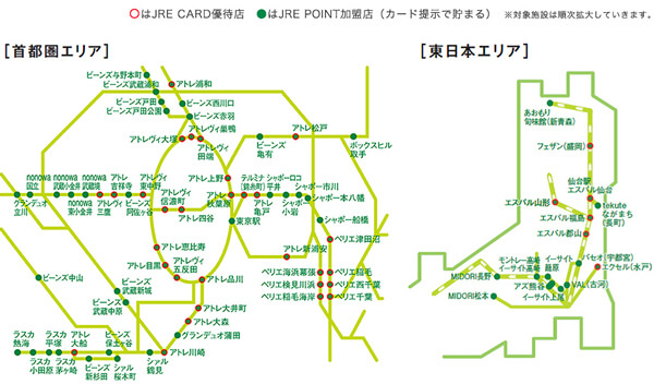 JRE POINT加盟店&JRE CARD優待店MAP