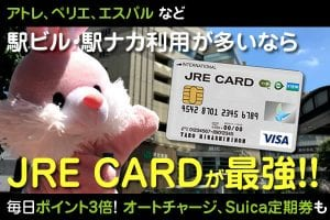 JRE CARDはアトレユーザー必須!オートチャージできる最強クレカ