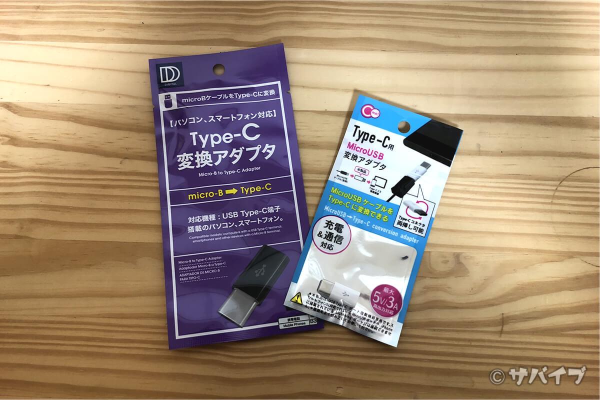 100均で購入できるMicro USB→USB Type-C変換アダプタ