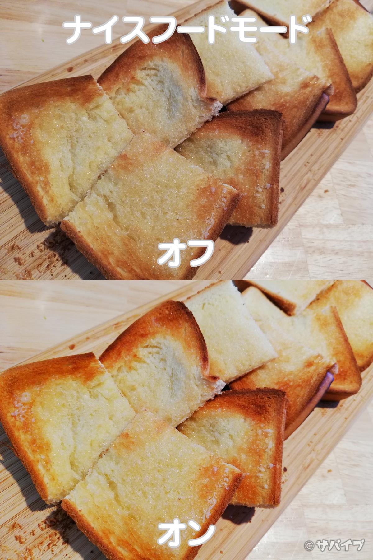 P20 liteのナイスフードモードで撮影したトースト