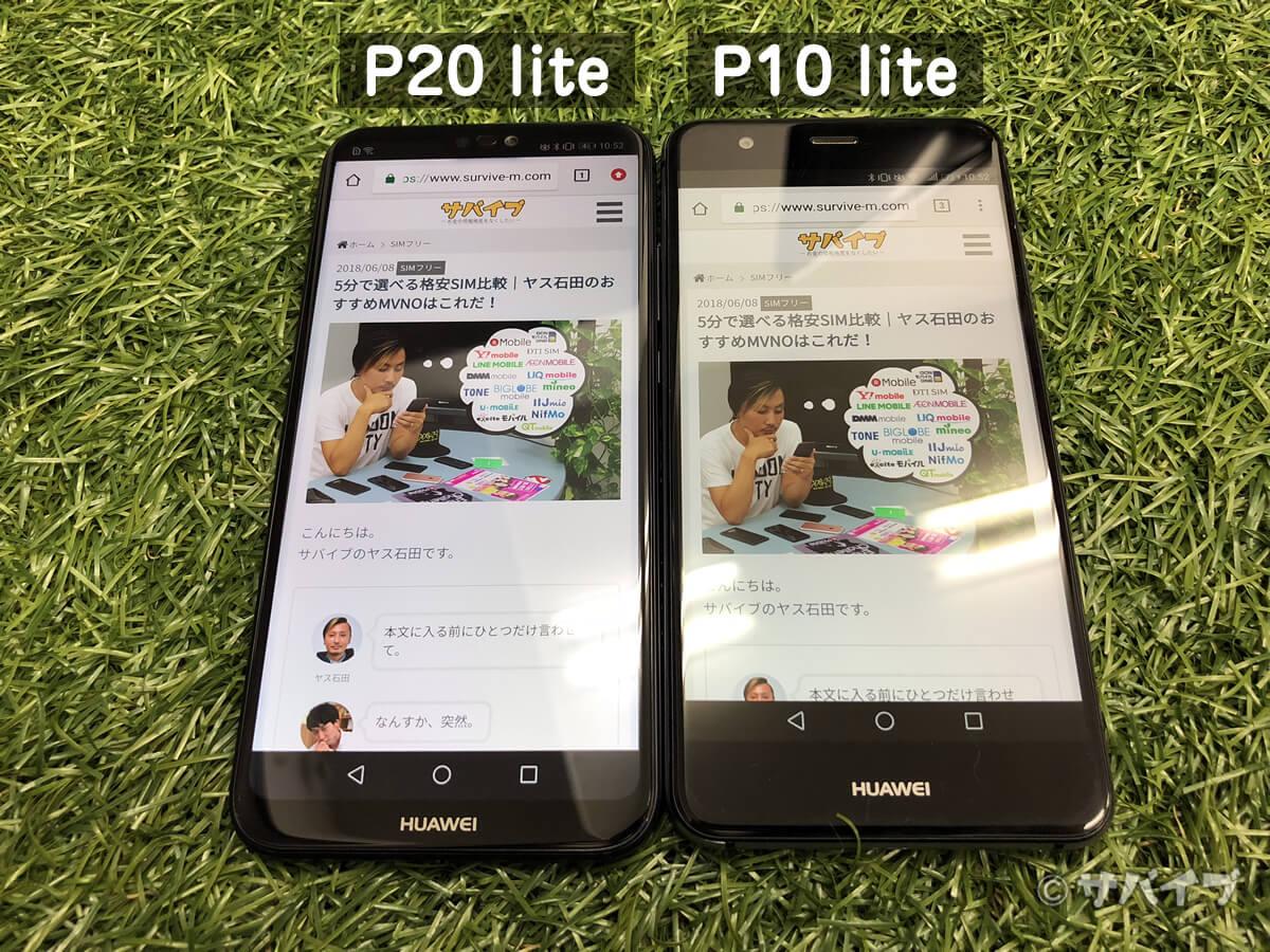 P20 liteとP10 liteのディスプレイ比較