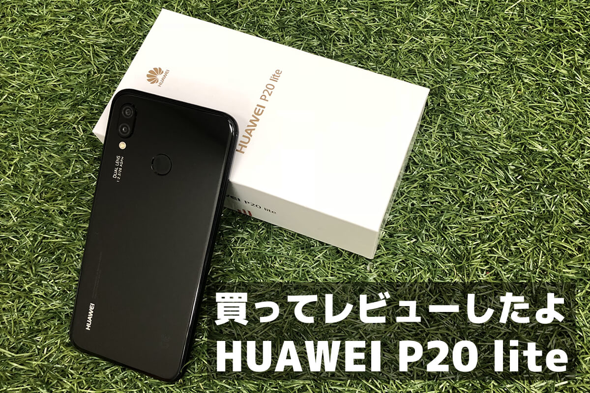 HUAWEI P20 liteの実機レビュー