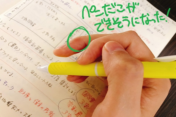 ファイナンシャルアカデミーの講座でできたペンだこ