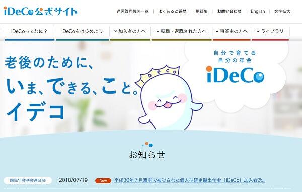 国民年金基金連合会による「iDeCo公式サイト」