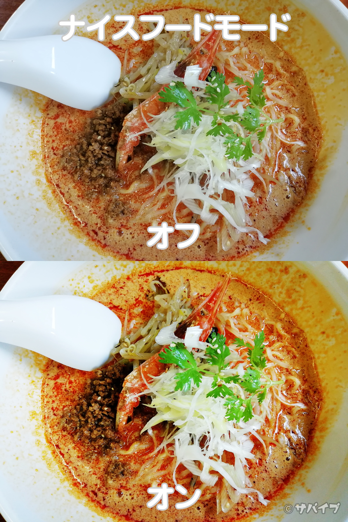 HUAWEI nova lite 2で担々麺を撮影