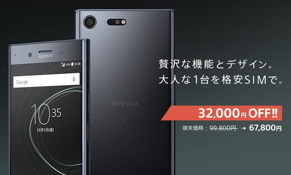 Xperia XZ Premium SIMフリー版はnuroモバイル専売