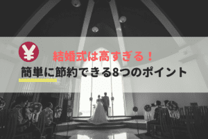 結婚式費用の節約